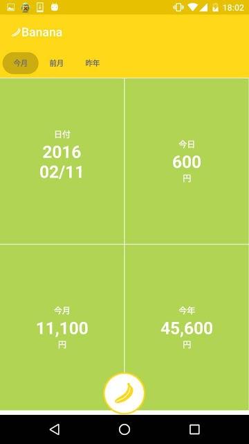 Banana ~簡単系家計簿~のスクリーンショット_1