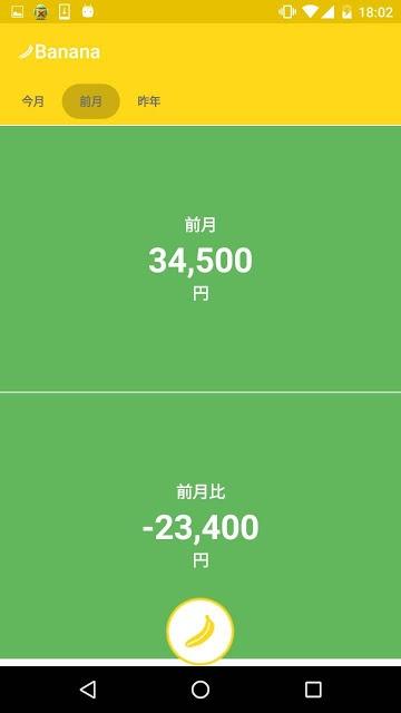 Banana ~簡単系家計簿~のスクリーンショット_2