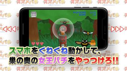 スマホで簡単ハチ退治ゲーム - KILLスズメバチのスクリーンショット_2
