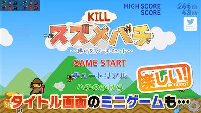 スマホで簡単ハチ退治ゲーム - KILLスズメバチのスクリーンショット_3