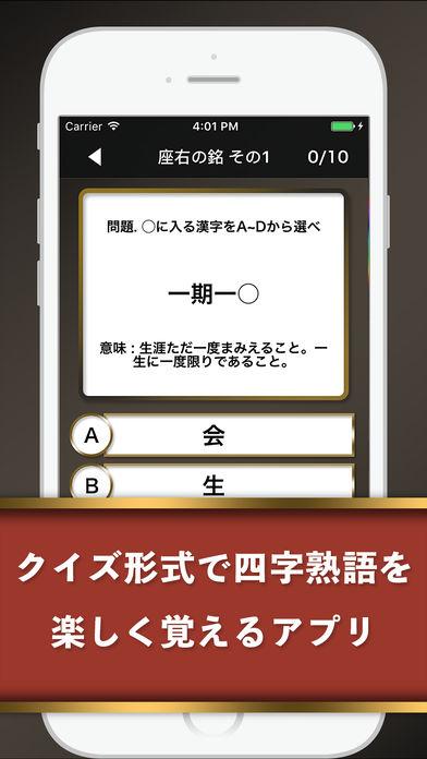 四字熟語クイズ - クイズで覚える四字熟語学習脳トレアプリのスクリーンショット_1