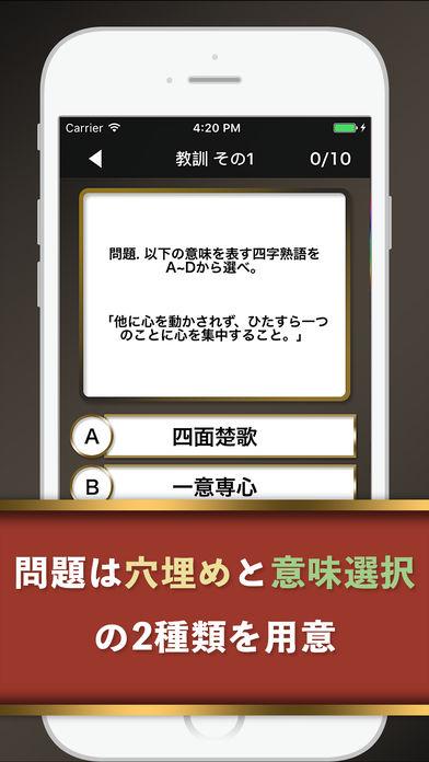 四字熟語クイズ - クイズで覚える四字熟語学習脳トレアプリのスクリーンショット_2