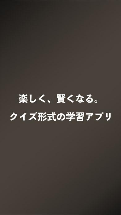 四字熟語クイズ - クイズで覚える四字熟語学習脳トレアプリのスクリーンショット_4