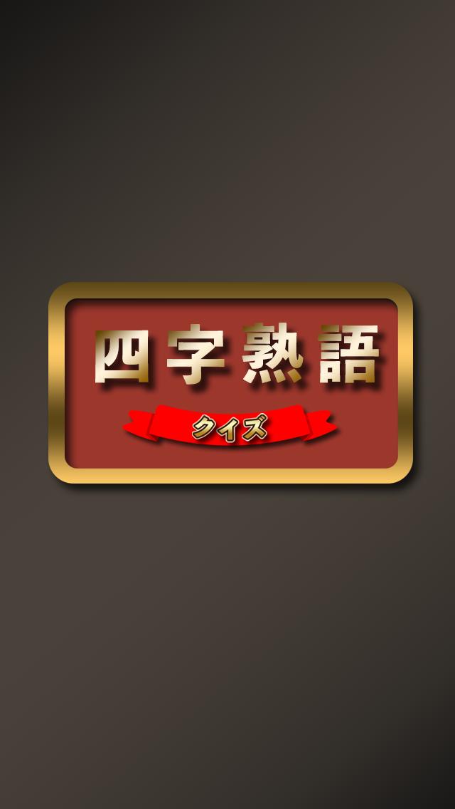 四字熟語クイズ - クイズで覚える四字熟語学習脳トレアプリのスクリーンショット_5