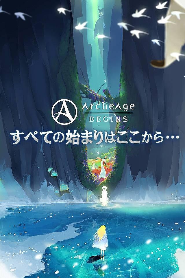 ArcheAge BEGINSのスクリーンショット_1