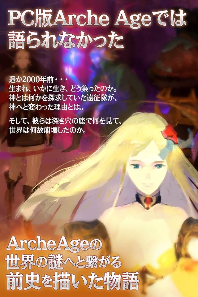ArcheAge BEGINSのスクリーンショット_2