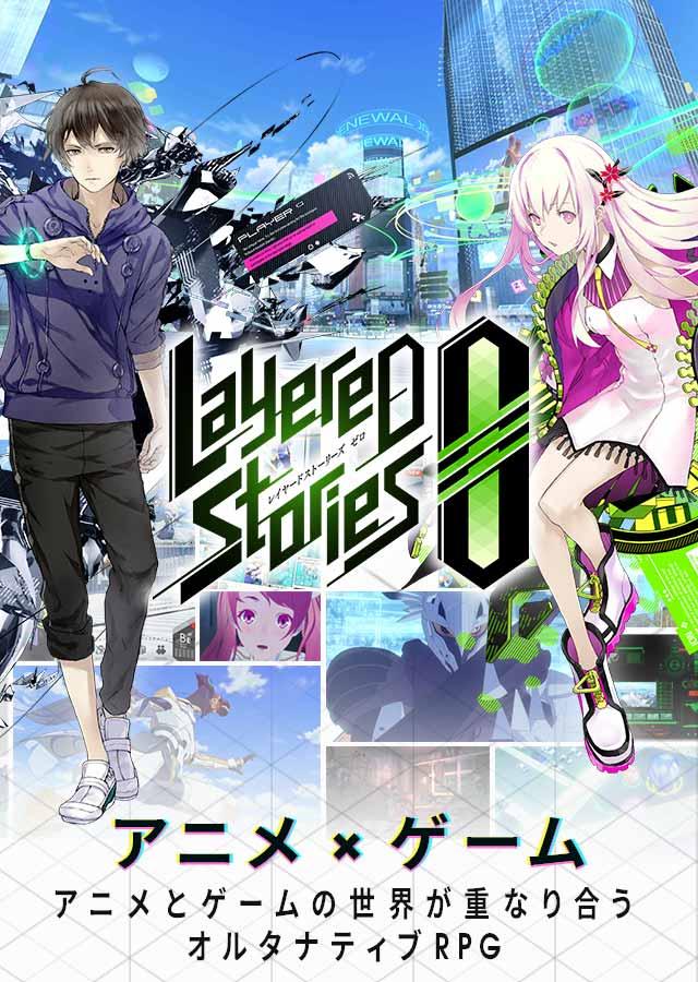 レイヤードストーリーズ ゼロ(LayereD Stories 0)のスクリーンショット_1
