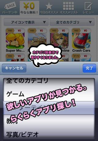 アプリのバーゲンセールのスクリーンショット_3