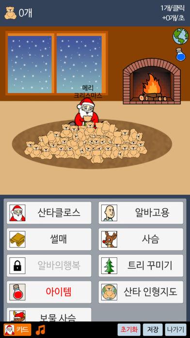 거지 키우기 크리스마스 에디션のスクリーンショット_5