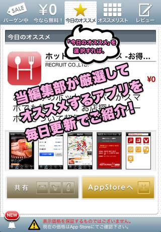 アプリのバーゲンセールのスクリーンショット_4