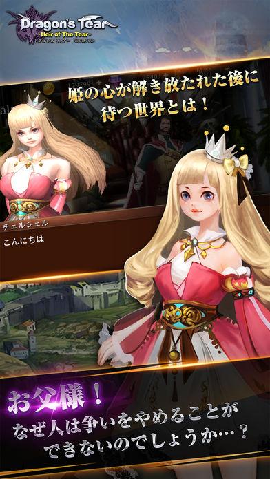 ドラゴンズ ティアーのスクリーンショット_2