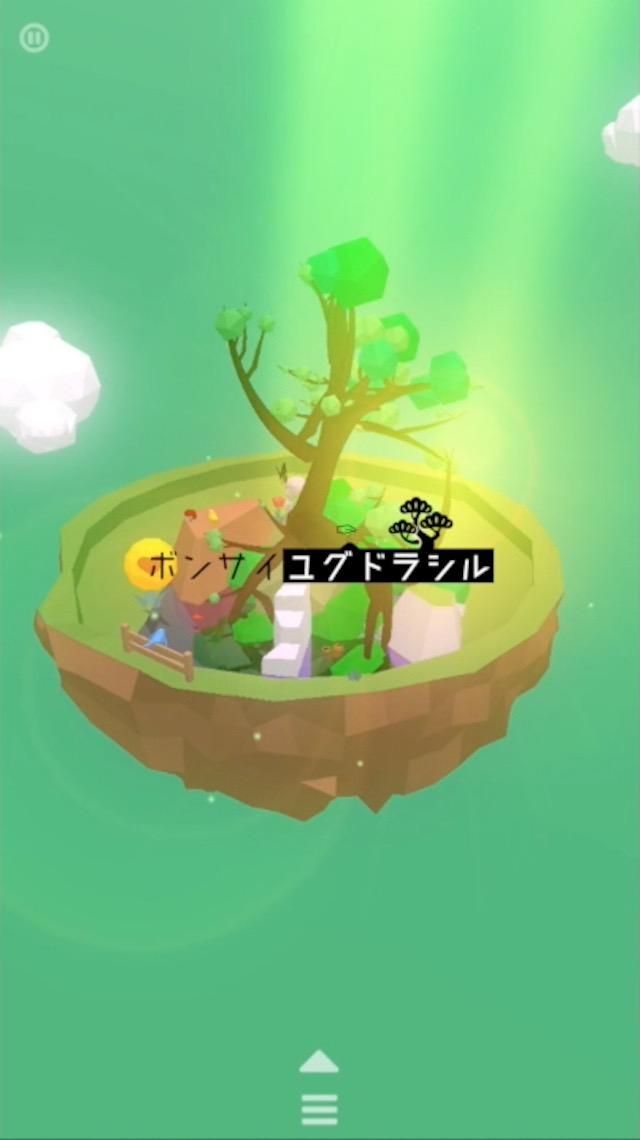 盆栽ユグドラシルのスクリーンショット_1