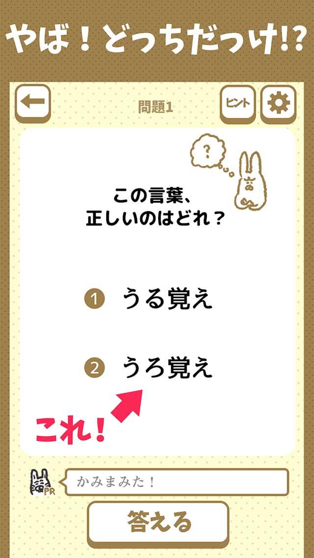 言いまちがいクイズ!!〜間違えて覚えた言葉たち〜のスクリーンショット_2