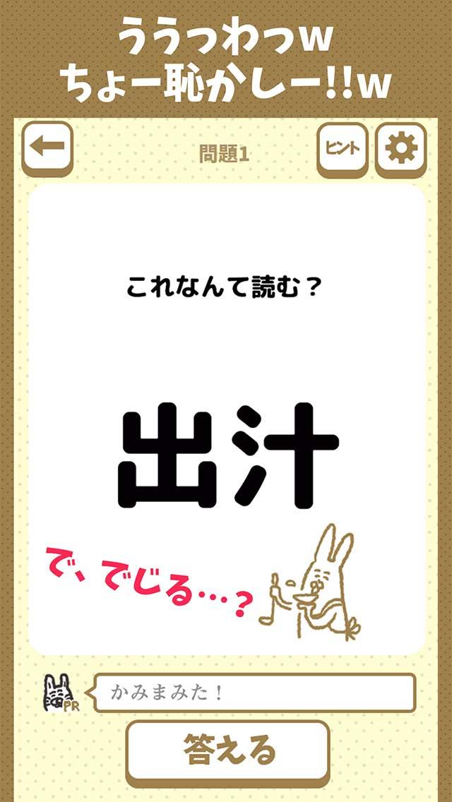 言いまちがいクイズ!!〜間違えて覚えた言葉たち〜のスクリーンショット_3