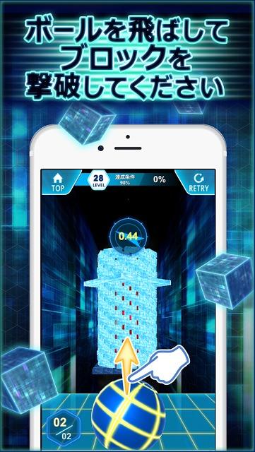 ブロック破壊!物理演算ゲーム【ストラックアウト】のスクリーンショット_1