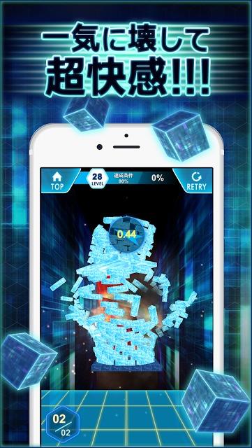 ブロック破壊!物理演算ゲーム【ストラックアウト】のスクリーンショット_2
