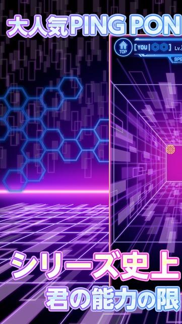 ピンポン ネオ:君の反射神経は最強AIに勝てる? #天才求ムのスクリーンショット_1