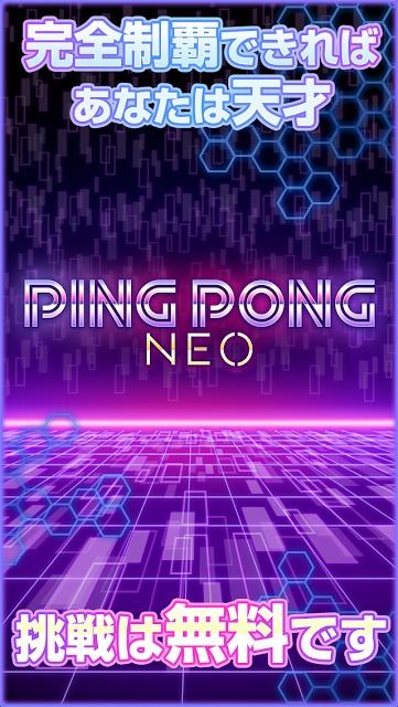 ピンポン ネオ:君の反射神経は最強AIに勝てる? #天才求ムのスクリーンショット_3