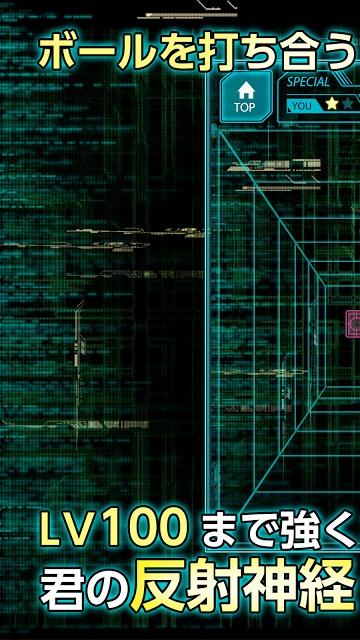 PINGPONG(ピンポン)- 君の反射神経Lvはいくつ?のスクリーンショット_1