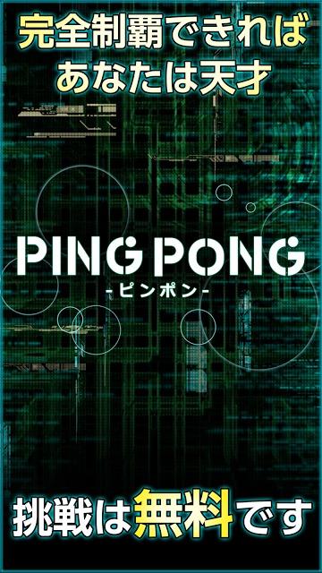 PINGPONG(ピンポン)- 君の反射神経Lvはいくつ?のスクリーンショット_3