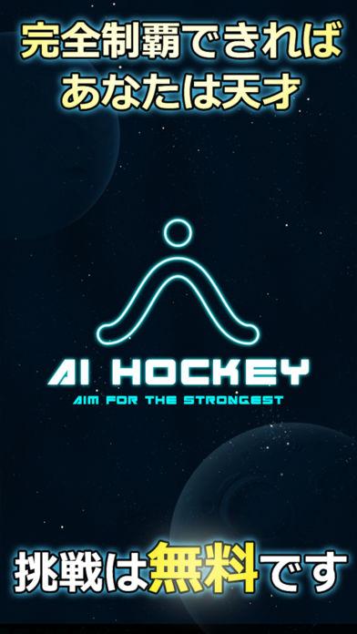 人工知能 AI Hockey -君の反射神経Lvはいくつ?-のスクリーンショット_3