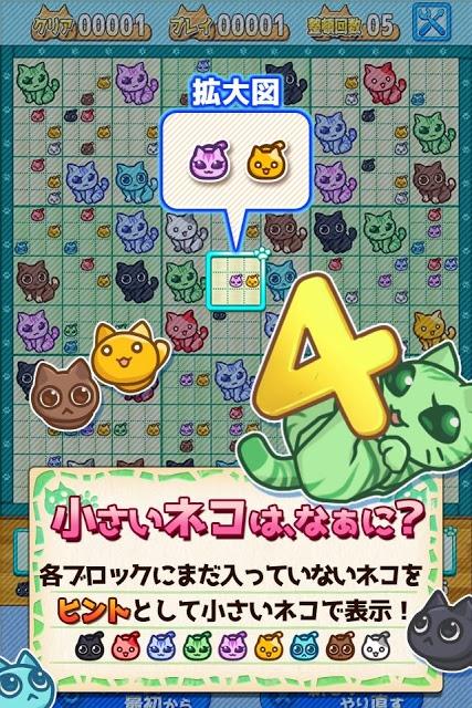 ず~っと!にゃんプレのスクリーンショット_3