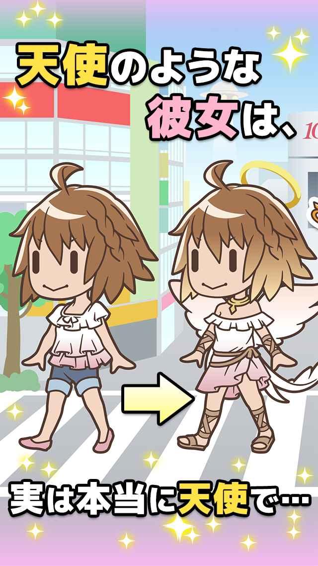 俺の彼女マジ天使のスクリーンショット_1