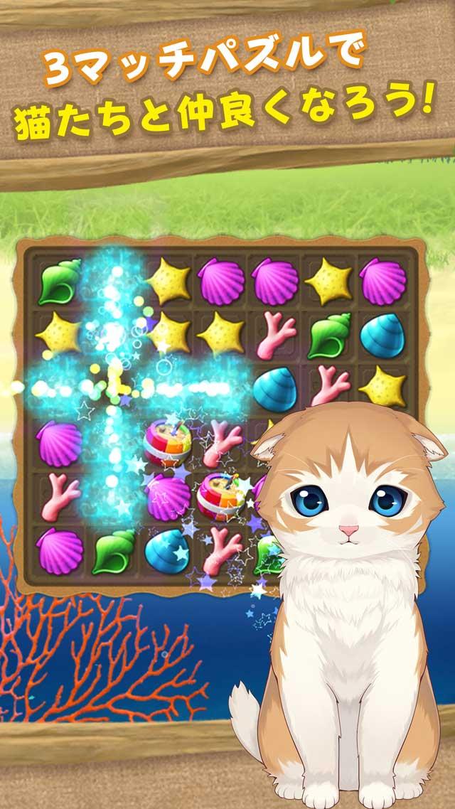 ねこ島日記~猫と島で暮らすパズルゲーム~のスクリーンショット_1