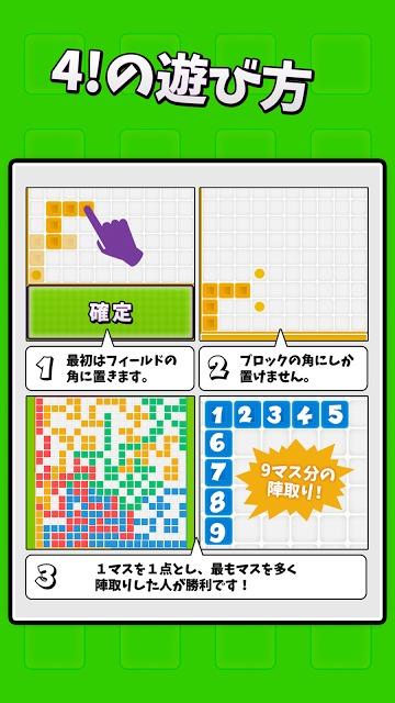4! 脳トレ陣取りパズルゲームのスクリーンショット_2