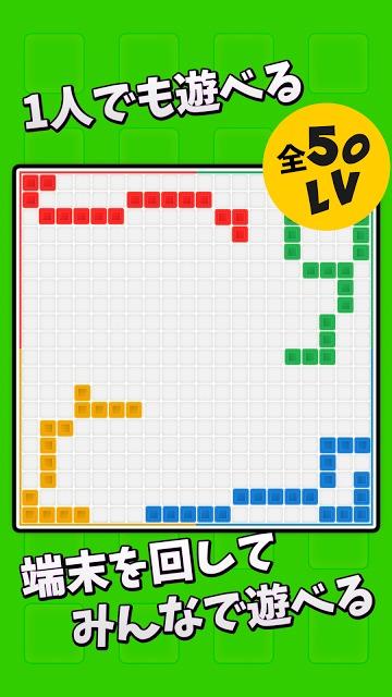 4! 脳トレ陣取りパズルゲームのスクリーンショット_3