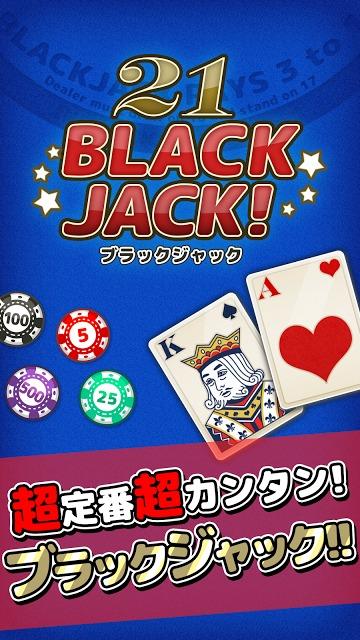 DXブラックジャック-超定番のカジノトランプテーブルゲームのスクリーンショット_1