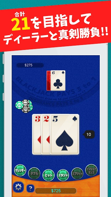 DXブラックジャック-超定番のカジノトランプテーブルゲームのスクリーンショット_2
