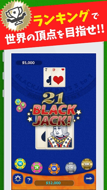 DXブラックジャック-超定番のカジノトランプテーブルゲームのスクリーンショット_3