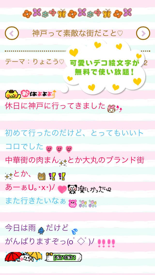 Candy 女の子のためのスマホアプリ by Amebaのスクリーンショット_2
