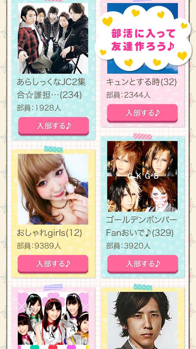 Candy 女の子のためのスマホアプリ by Amebaのスクリーンショット_3