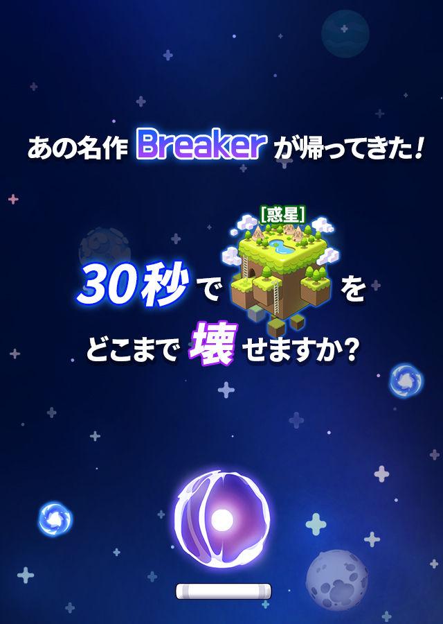 BREAKER REBORNのスクリーンショット_1