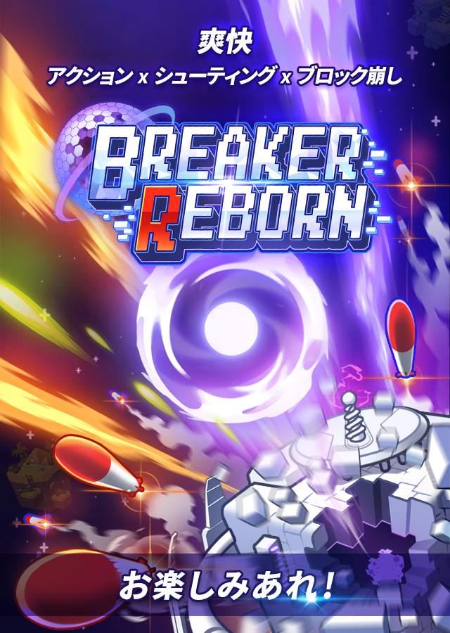 BREAKER REBORNのスクリーンショット_5