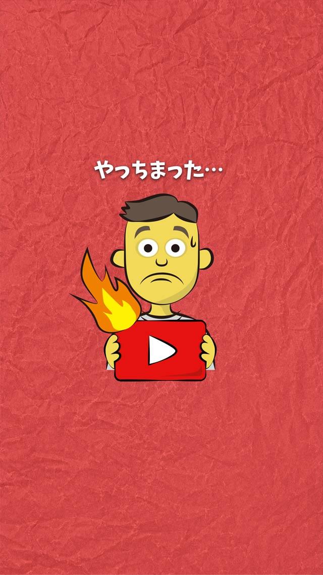 ネットで炎上みっけ2-あなたの常識力が試されるのスクリーンショット_3