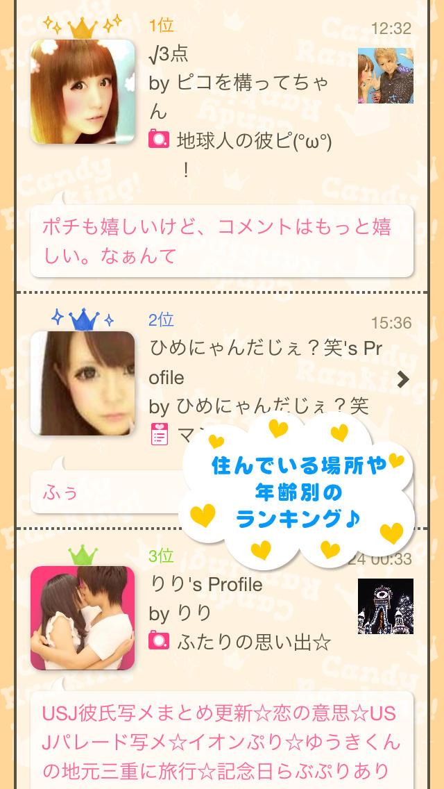 Candy 女の子のためのスマホアプリ by Amebaのスクリーンショット_5