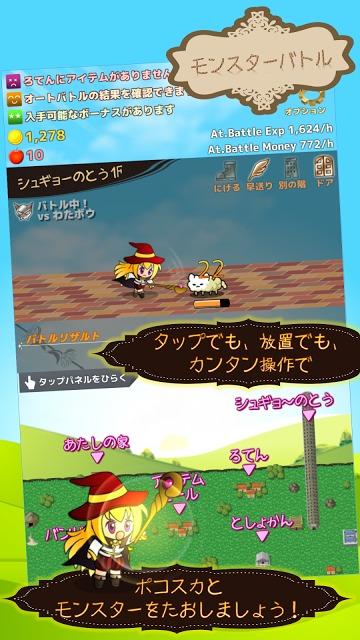 ひらけードア! - タップゲーム&放置ゲーム&お店経営の新感覚RPGのスクリーンショット_2
