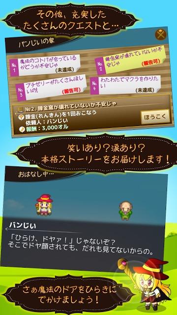 ひらけードア! - タップゲーム&放置ゲーム&お店経営の新感覚RPGのスクリーンショット_4