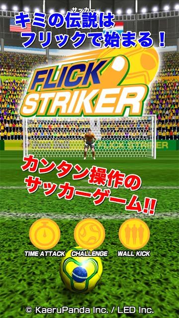Flick Striker(フリックストライカー)のスクリーンショット_1