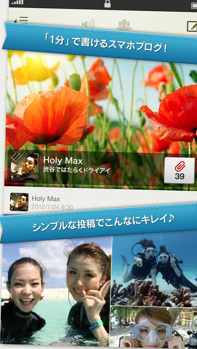 Simplog - アメーバ発の簡単スマホブログのスクリーンショット_1