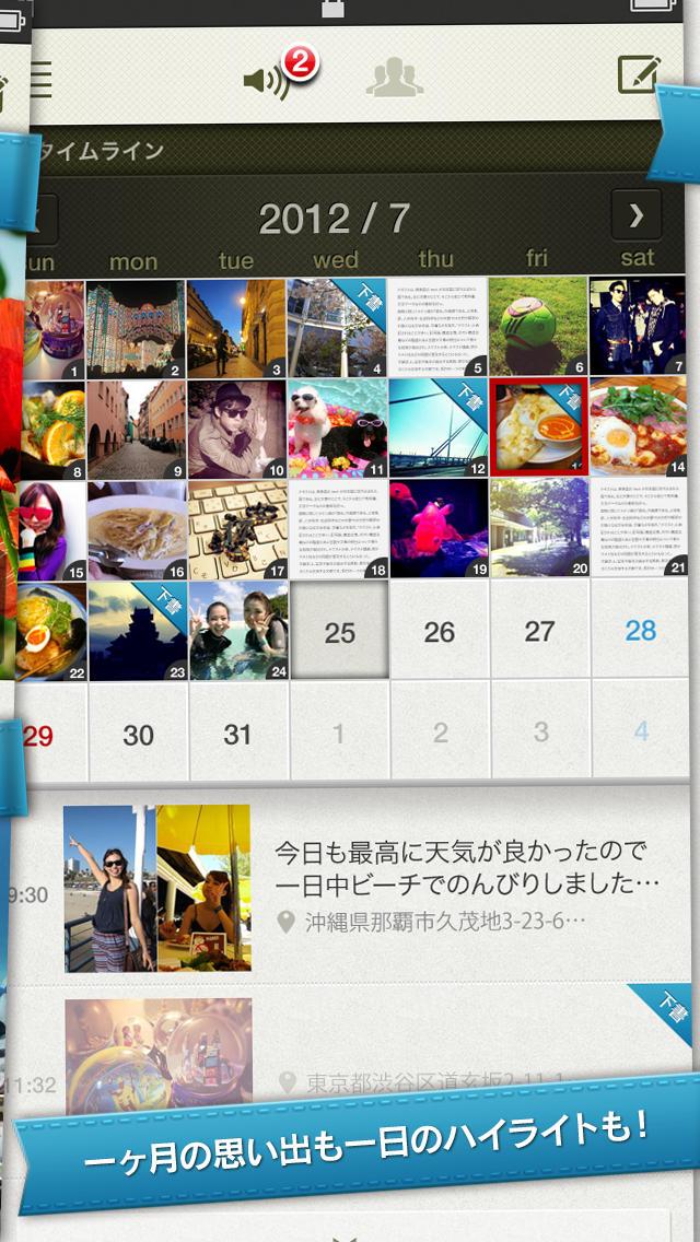 Simplog - アメーバ発の簡単スマホブログのスクリーンショット_2
