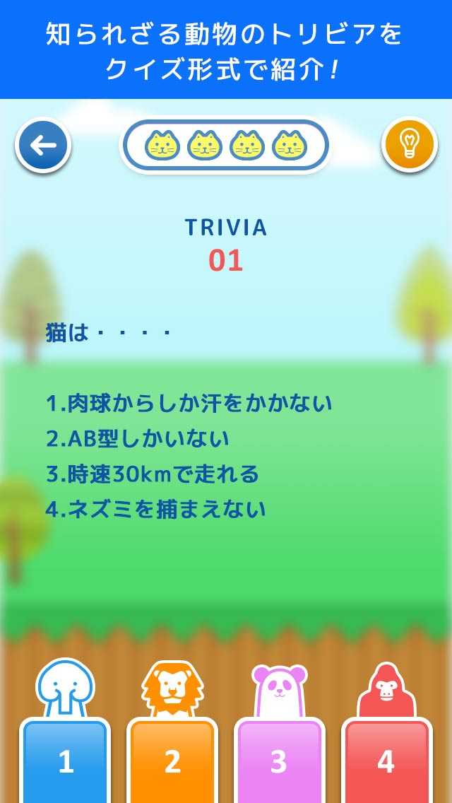 動物研究会 - トリビアクイズゲームのスクリーンショット_2