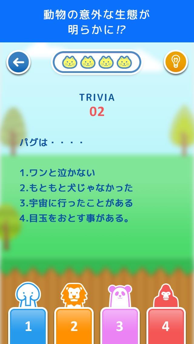 動物研究会 - トリビアクイズゲームのスクリーンショット_3