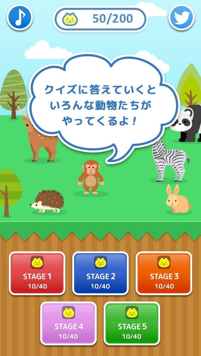 動物研究会 - トリビアクイズゲームのスクリーンショット_4