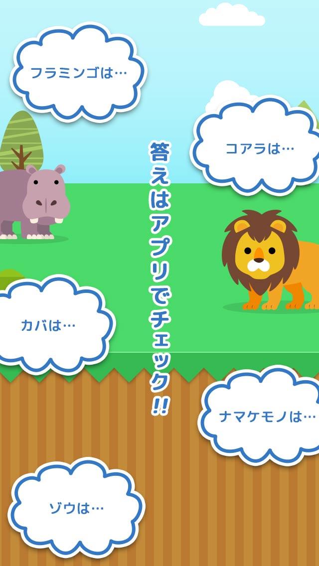 動物研究会 - トリビアクイズゲームのスクリーンショット_5