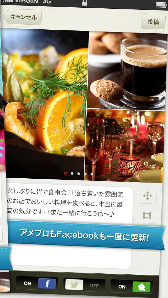 Simplog - アメーバ発の簡単スマホブログのスクリーンショット_5