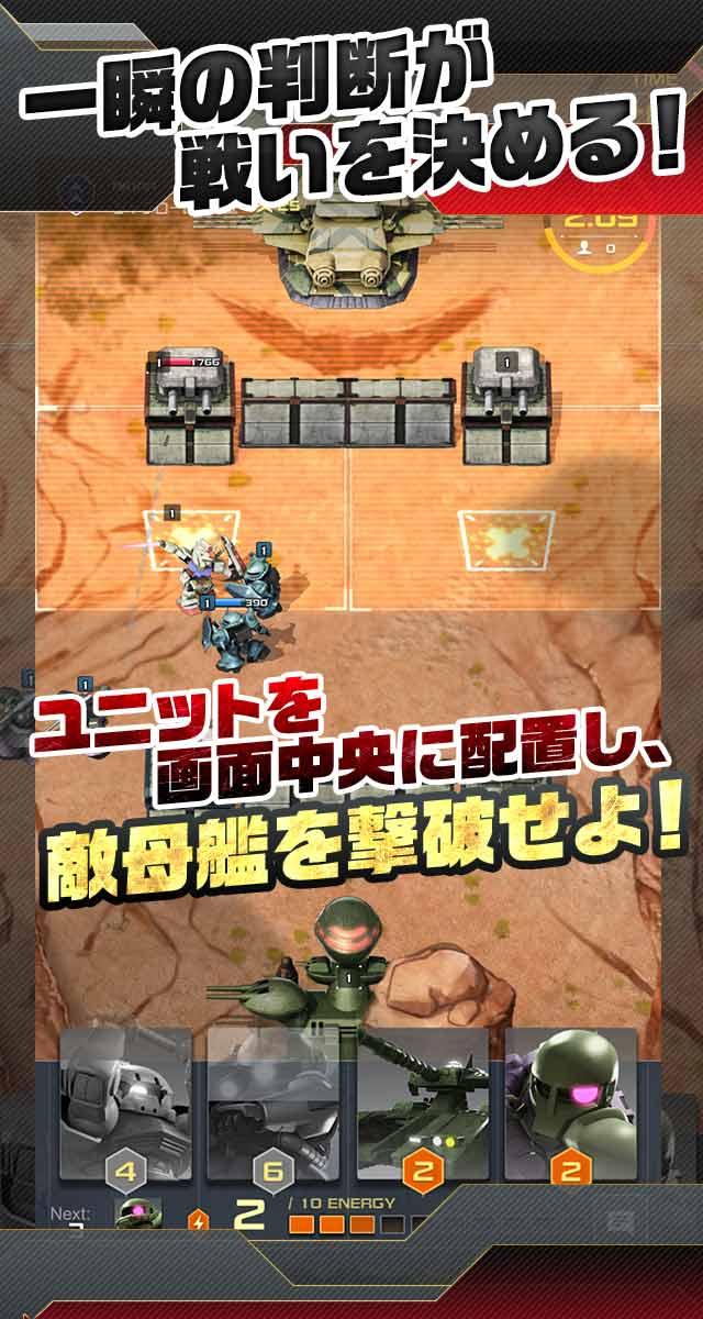 機動戦士ガンダム 即応戦線のスクリーンショット_3